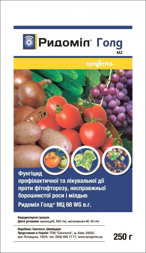 Фунгіцид Ридоміл Голд МЦ 68 WG в.г. (250 гр), Syngenta