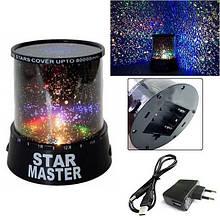 Ночник проектор звездного неба Star Master  USB шнур  адаптер, детский светильник, проектор звездного неба,