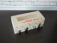 Коробка для macarons 140*60*50 WITH LOVE
