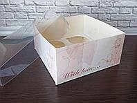 """Коробка для 4 капкейків, мафінів, кексів 160*160*80 з прозорою кришкою ПВХ """"Пудра"""""""