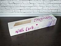 Коробка для macarons 300*60*50 Фіолет