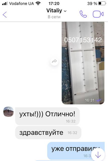 Витрина с подсветкой для Виталия  Модель V1367