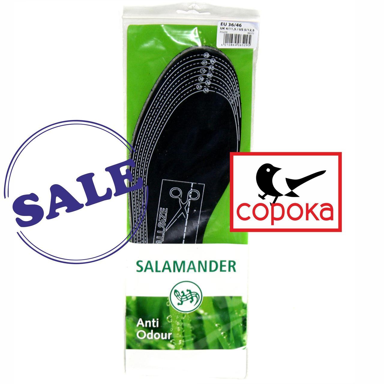 Стелька Salamander Anti Odor антизапах с угольным сорбентом обрезная 36-46р
