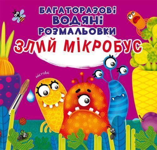 """Многоразовые водные раскраски """"Злой микробус"""" (укр) F00023962"""