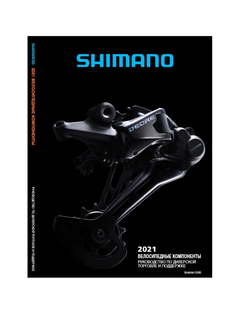 Каталог SHIMANO 2021 дилерський