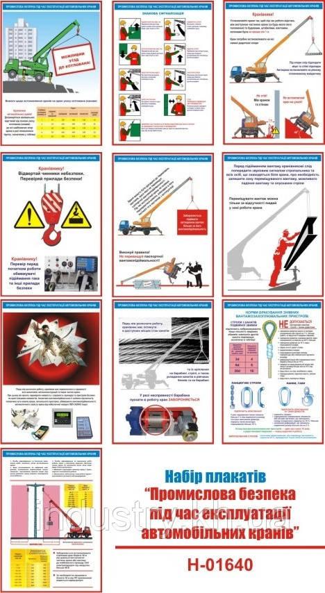 """""""Промислова безпека під час експлуатації автомобільних кранів"""" (16 плакатів ф. А3)"""