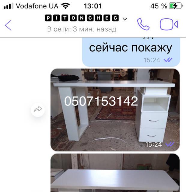 Маникюрный стол Александру из Одессы Модель V502-1361