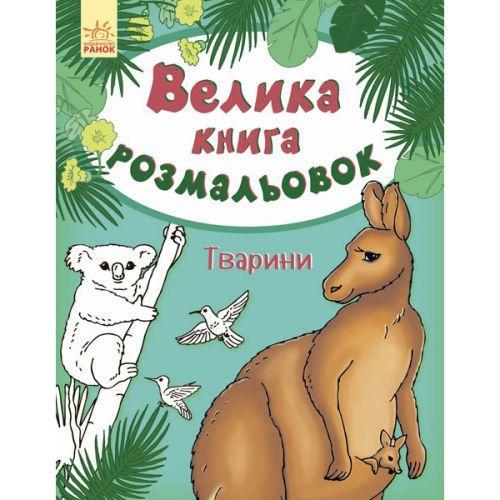 """Книга раскраска """"Животные"""" (укр) С670008У"""