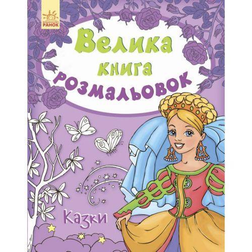 """Книга раскраска """"Сказки"""" (укр) С670011У"""