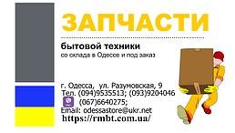 Сервис-центр «Рембыттех»