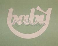 Слово baby (с дугой и птичкой) заготовка для декора