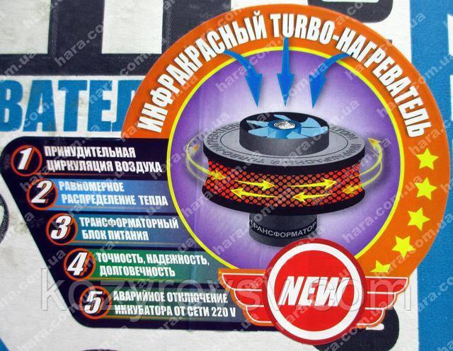 Инкубатор Рябушка Smart turbo 70 цифровой с вентилятором с ручным преворотом оптом и в розницу,Харьков