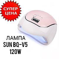 LED+UV Лампа для маникюра и педикюра Sun BQ-V5, 120W (Уф Лампа для ногтей, лед лампа для сушки гель лака)