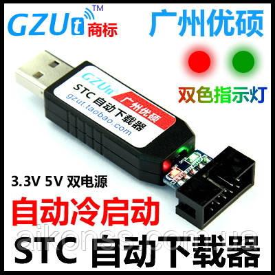 GZUt USB Программатор Auto STC ISP SAP,TTL 3,3v 5v