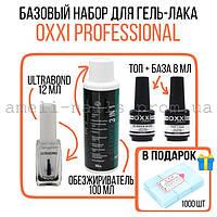 Набор для гель-лака Oxxi Professional 8 мл. ТОП + БАЗА + ULTRABOND 12 мл. + Обезжириватель 100 мл