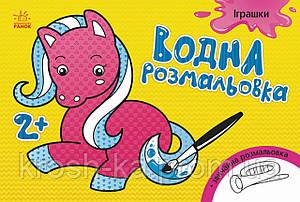 Книга для детей Водная раскраска Игрушки (Ranok-Creative)Ранок Украина Л734011У