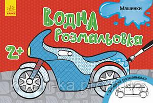 Книга для детей Водная раскраска Машинки (Ranok-Creative)Ранок Украина 734013У