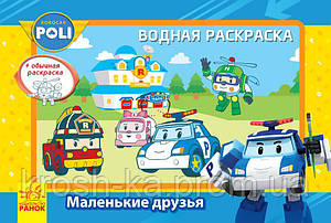 Книга для детей Водная раскраска Робокар Поли Маленькие друзья (Ranok-Creative)Ранок Украина 601043Р