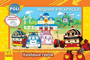 Книга для детей Водная раскраска Робокар Поли Храбрые герои (Ranok-Creative)Ранок Украина 601049Р