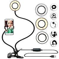Держатель с LED подсветкой, кольцо для трансляций. держатель на прищепке, селфи кольцо, три режима свечения