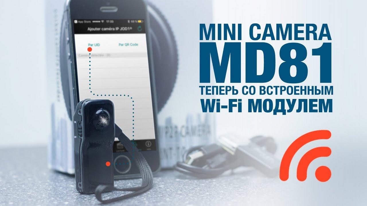 Запись IP Mode Dual Mode WiFi Mini DV MD81 с детектором движения