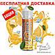 Жидкость для Электронных Сигарет Jo Juice 60 мл Апельсиновая фанта, 0 мг, фото 2