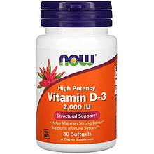 """Витамин D3 NOW Foods """"Vitamin D3"""" высокоактивный, 2000 МЕ (30 капсул)"""