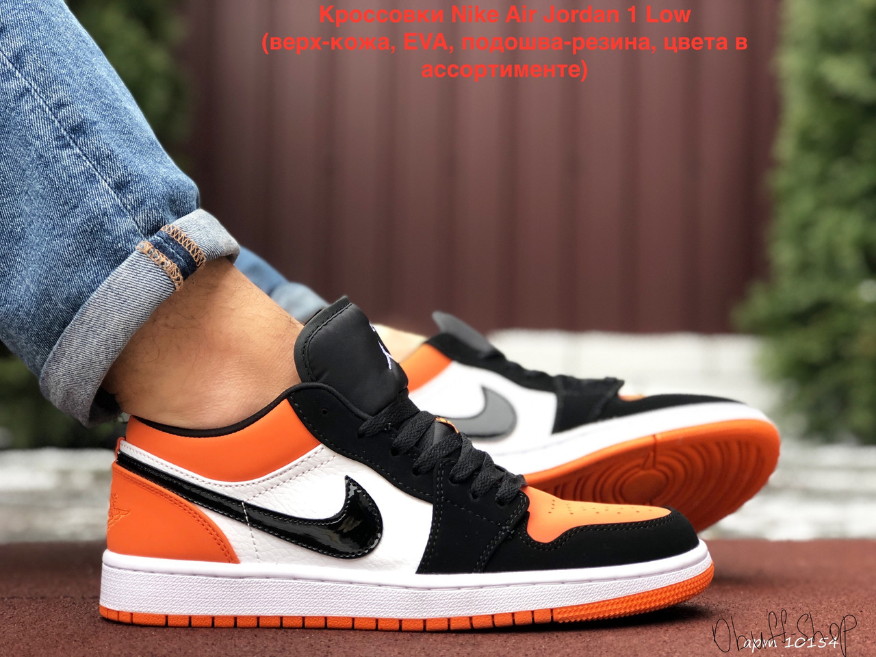 Кроссовки мужские Найк Джордан - Nike Air Jordan 1 Low (верх-кожа, EVA, подошва-резина, цвета в ассортименте)