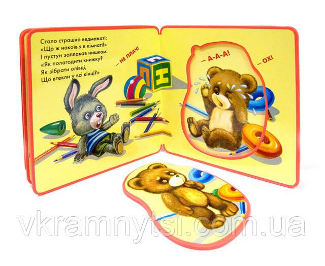 Мишко-пустун. Серія: Книжки-пампушки, купити книгу, Крамниця дитячих книжок