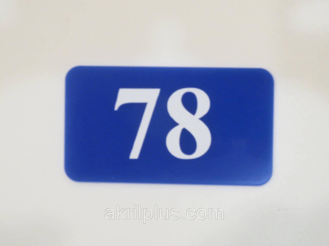 Номерки на двери 80*45 синие