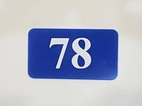 Номерки на двери 80*45 синие, фото 1