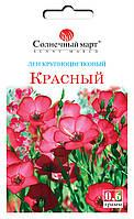 Лен Красный Крупноцветковый, 0,6гр