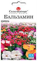 Бальзамин (смесь), 0,5гр (до 11.2020)