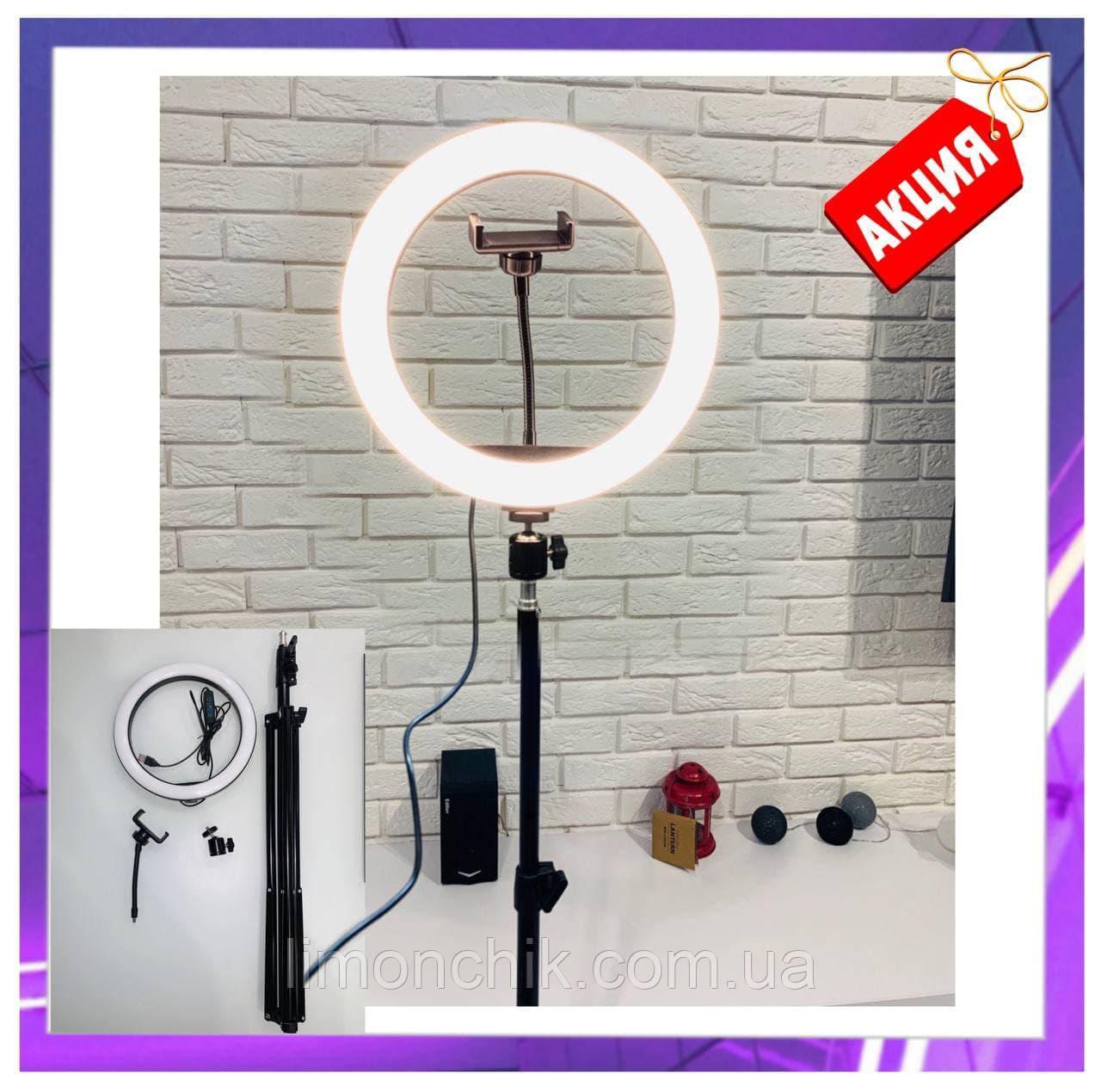 Кольцевая  лампа 33 см на штативе 2.1м, лампа блогера, фотографа, светодиодная лед лампа