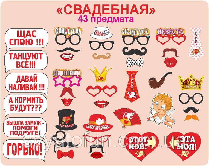 Набор для фотосессии Суперсвадьба 43 предмета рус