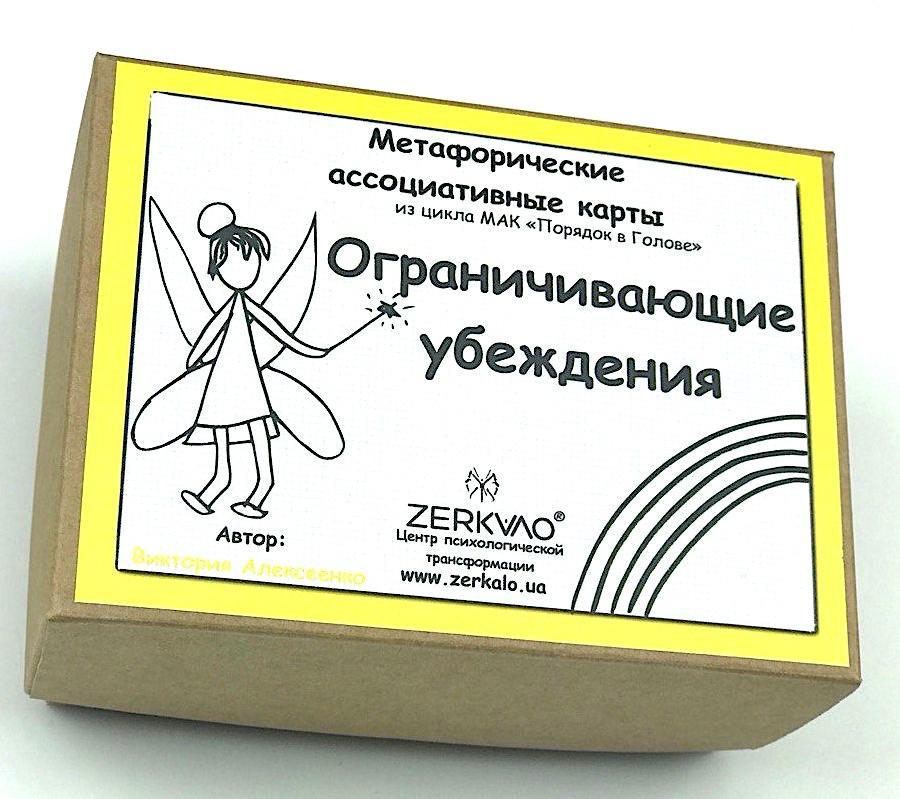 Метафорические карты  «Ограничивающие Убеждения». В.Алексеенко