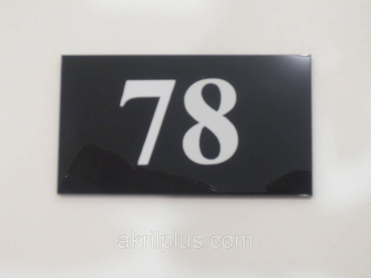 Дверные номерки 80*45 черные