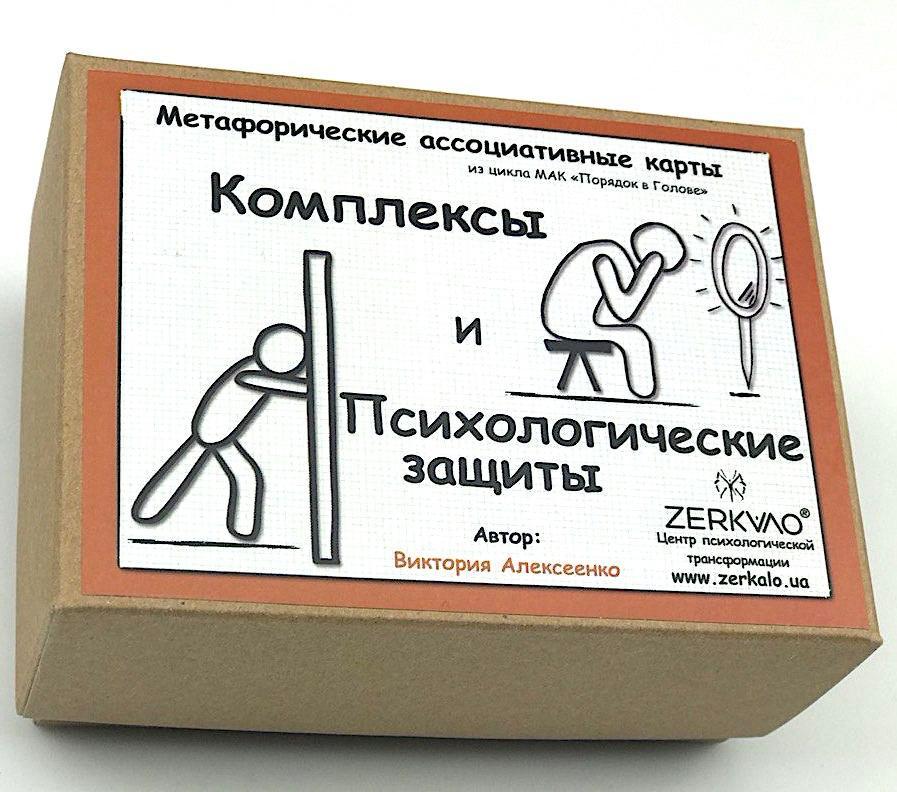 Метафорические карты  «Комплексы и Психологические защиты». В.Алексеенко