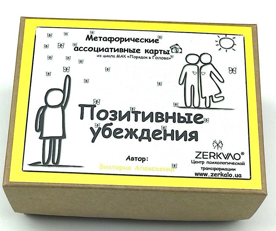 Метафорические карты «Позитивные убеждения». В.Алексеенко