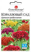 Целозия гребенчатая Коралловый сад, 0,3гр. (до 11.2020р)