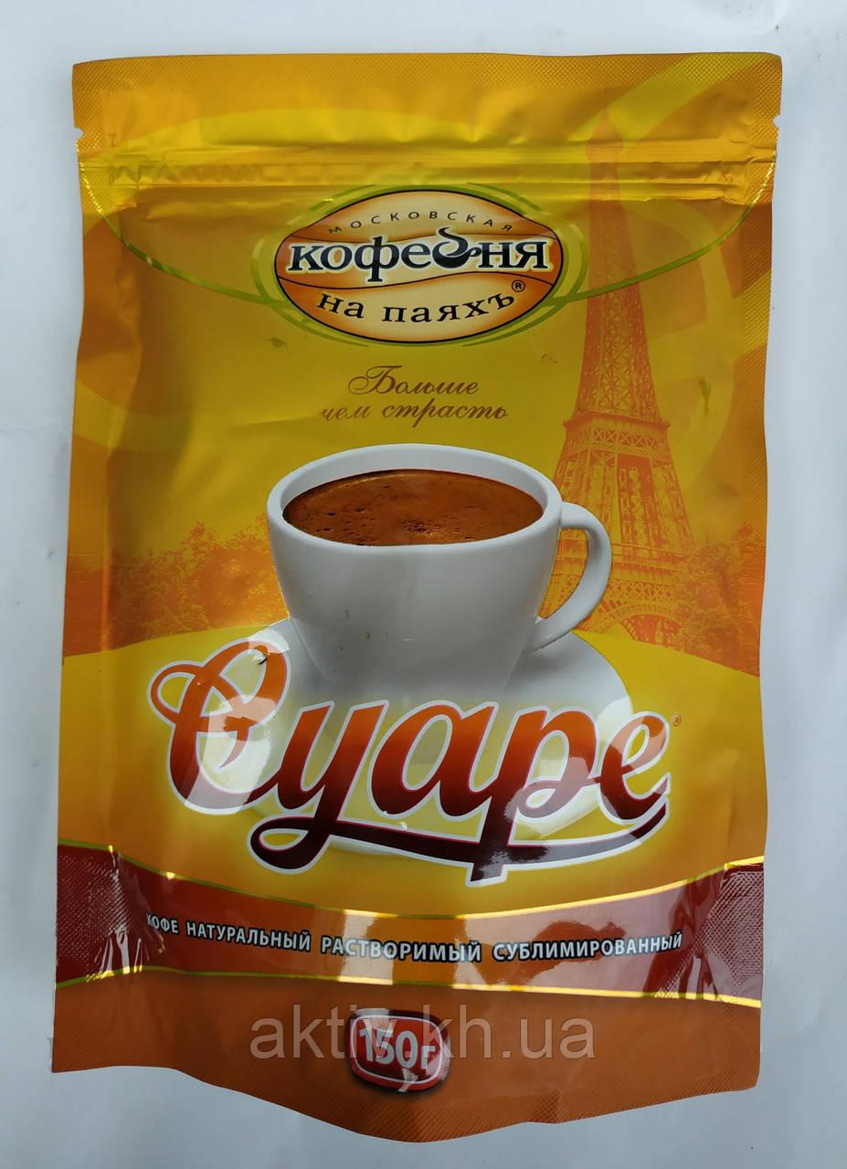 """Кофе ,, Суаре"""" Кофейня на паях  150 грамм"""
