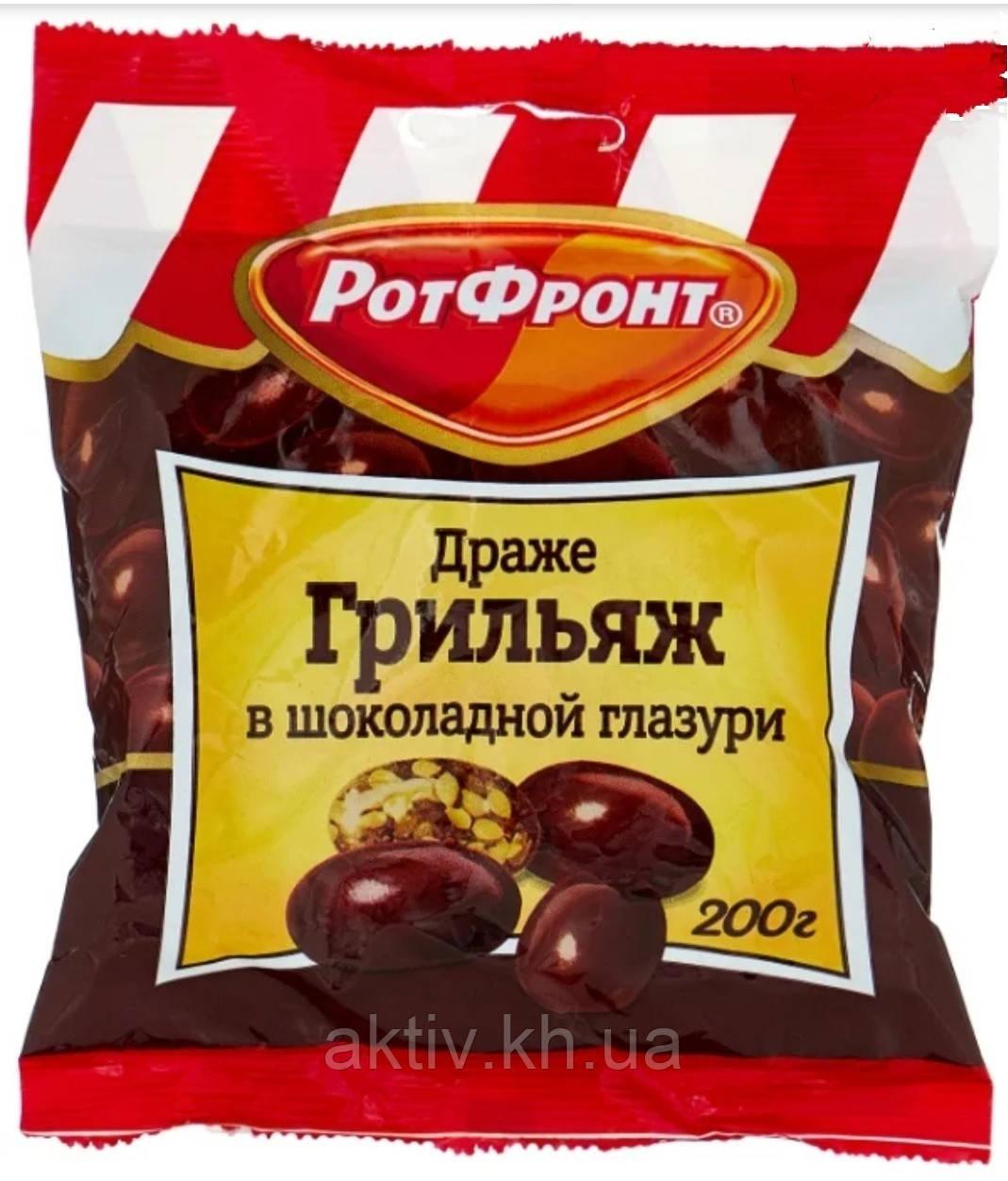Драже Грильяж в шоколаде Рот Фронт 200 грамм
