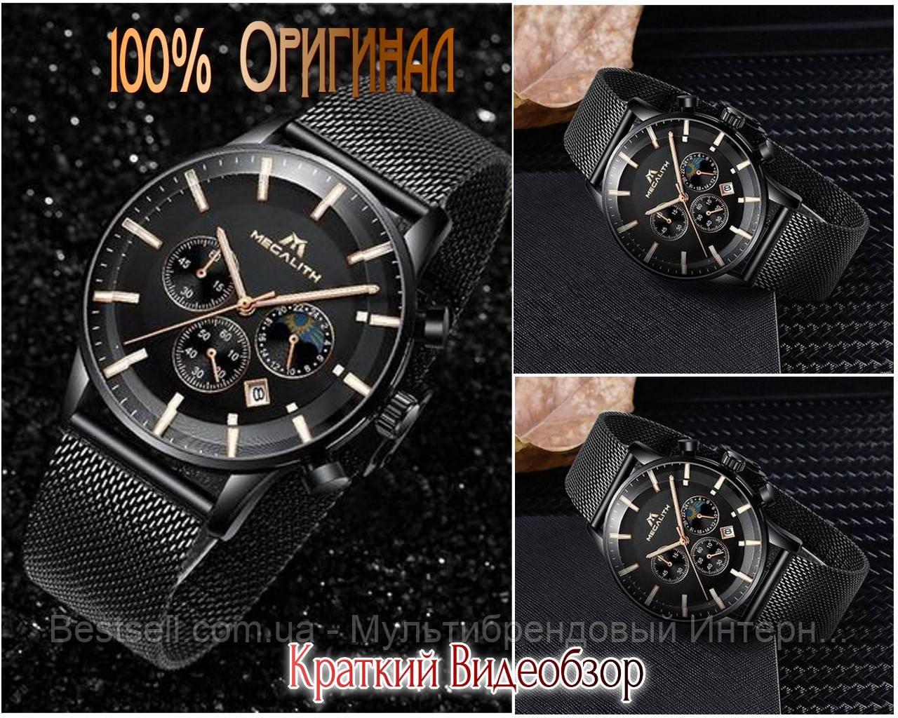 Часы оригинальные мужские наручные кварцевые Megalith 8089 Black-Cuprum / часы оригиналы черные