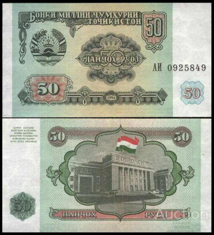 ТАДЖИКИСТАН 50 рублей 1994г. UNC