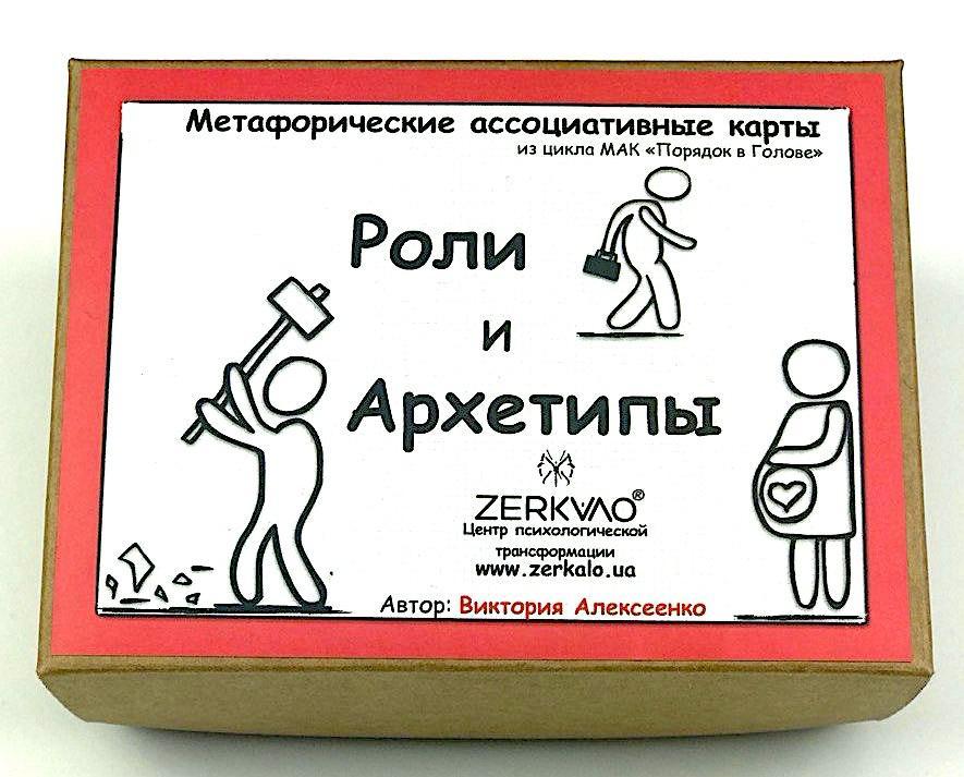 Метафоричні карти «Ролі і Архетипи». Ст. Олексієнко