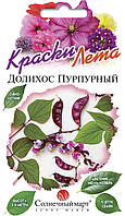 Долихос пурпурный, 5шт