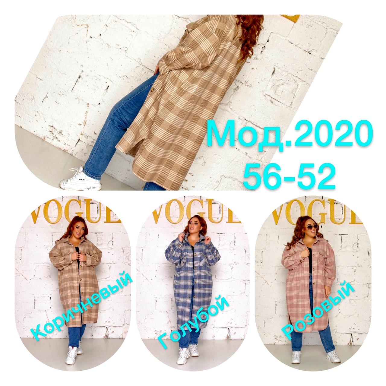 Стильное уютное пальто-рубашка в крупную клетку, разные цвета, р.56-58-60-62 Код 2020С