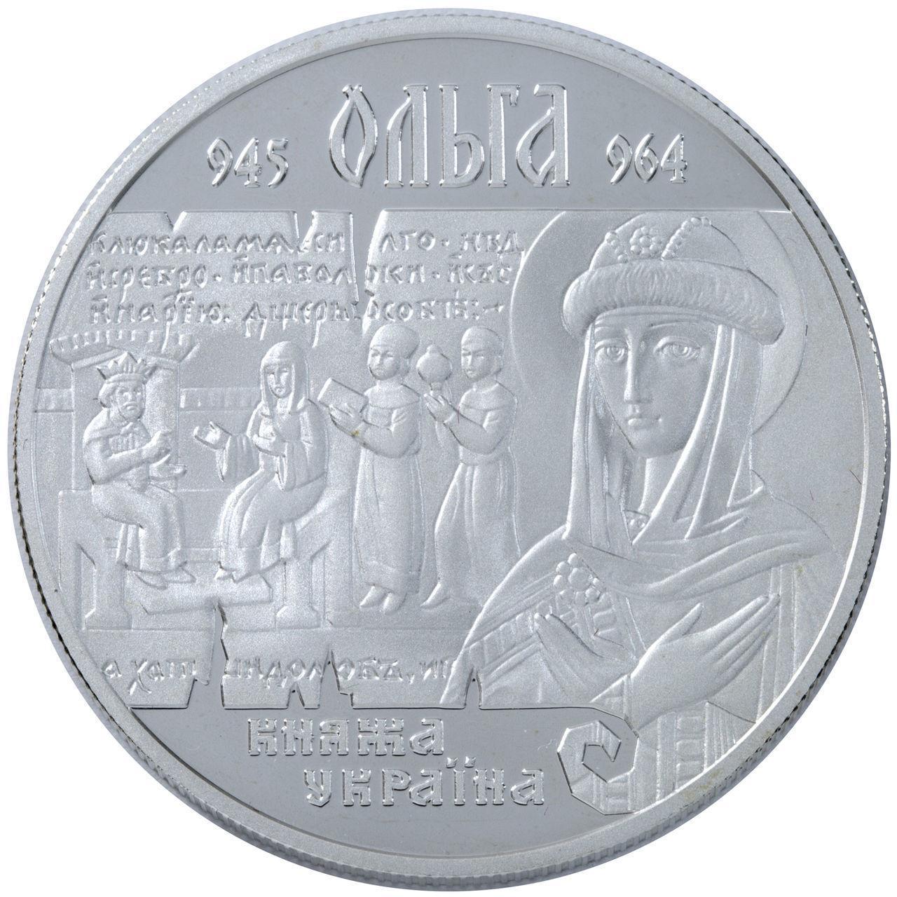 Ольга Срібна монета 10 гривень срібло 31,1 грам