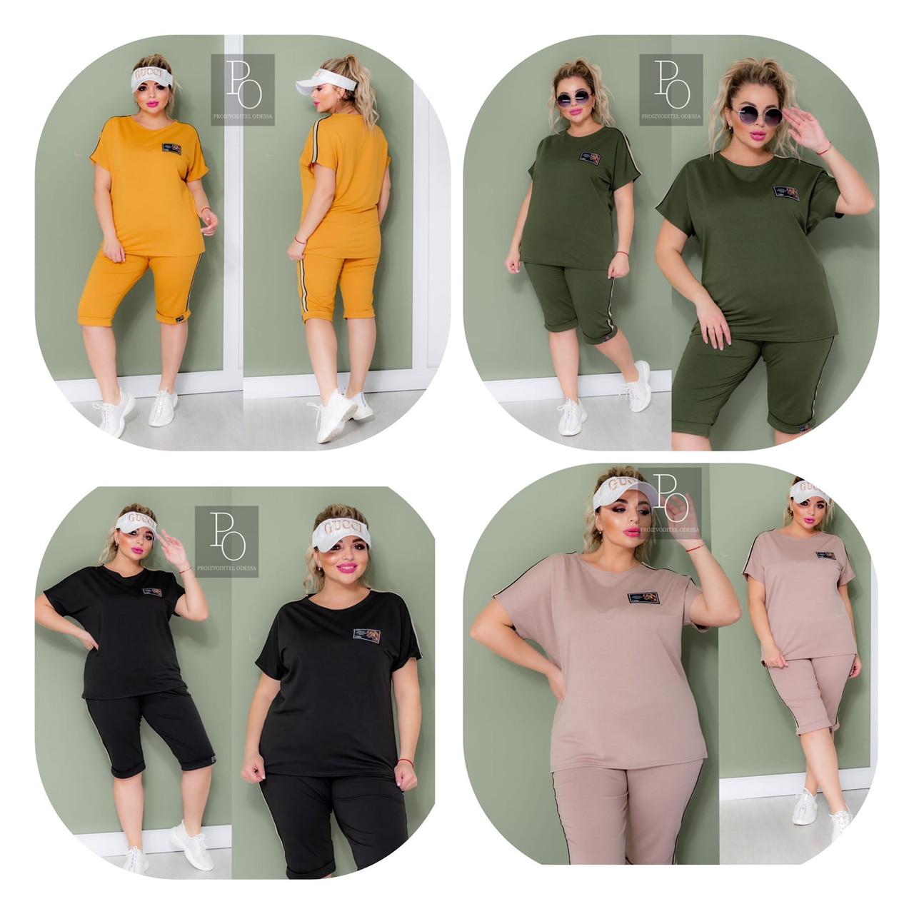 """Модный прогулочный женский спортивный костюм """"Tiger """" с шортами, батал, 48-50, 60-62 код 8001С"""