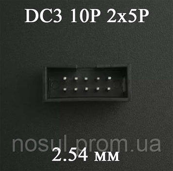 Разъем DC3 10P 2x5P шаг 2.54 мм коннектор площадка контакт